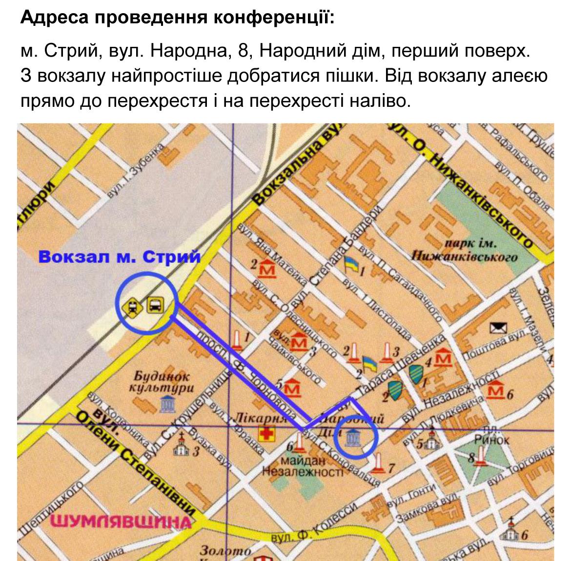 Адреса проведення конференції