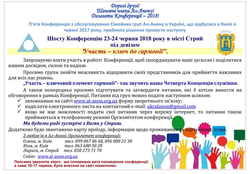 Запрошення 2018