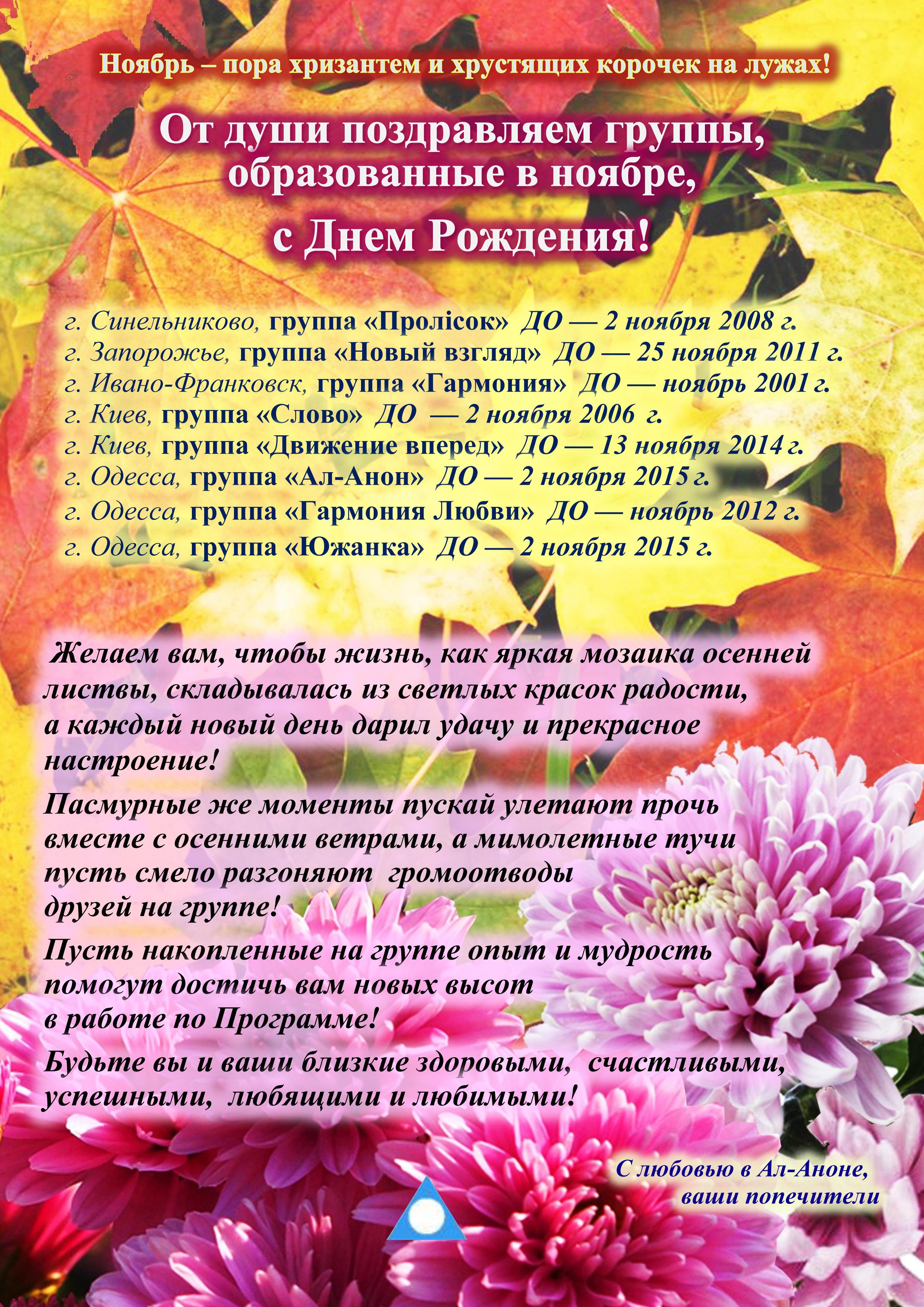 Поздравления на ноябрь