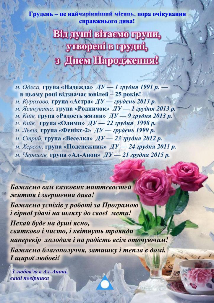 pozdrav_decabr_ukr