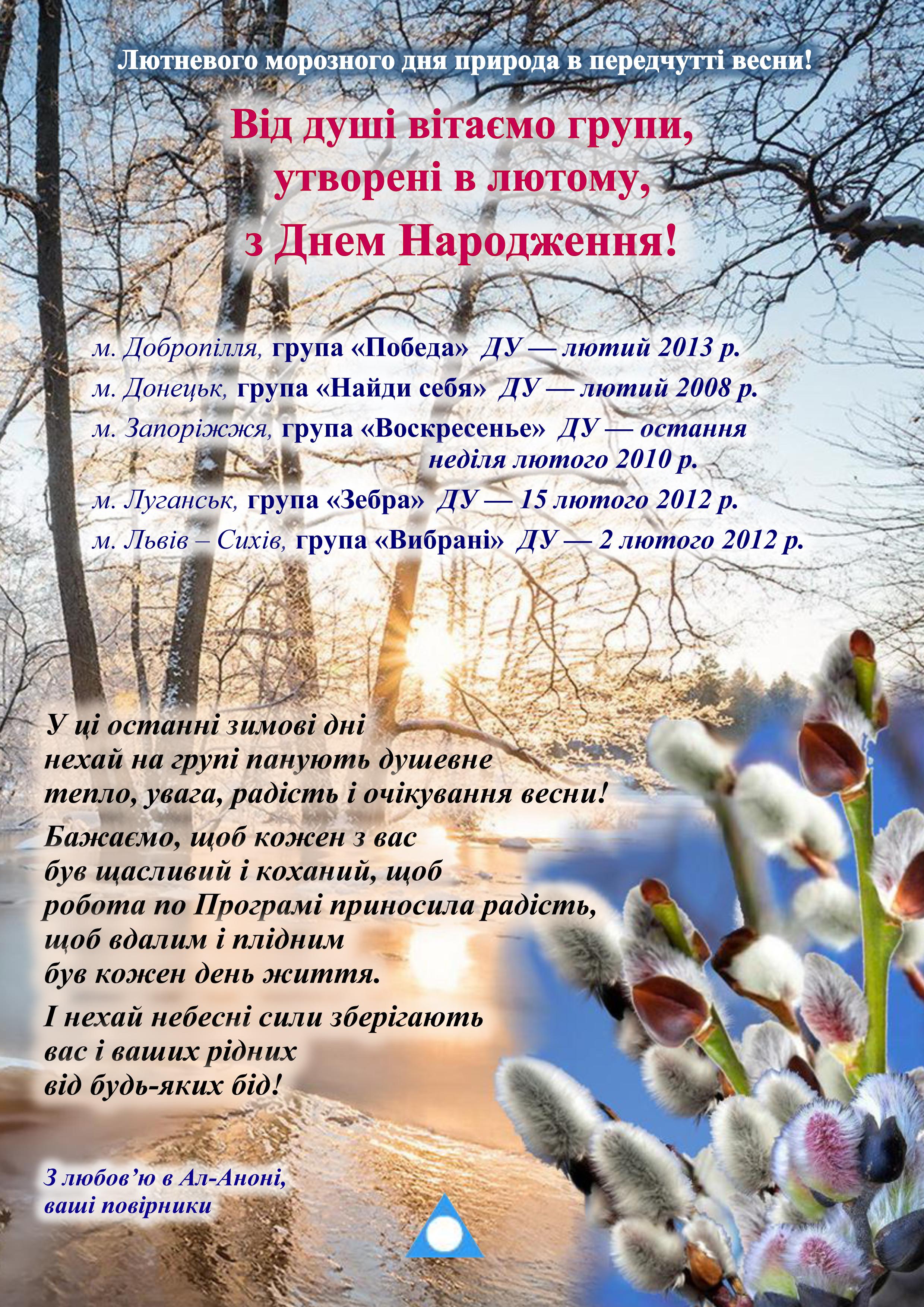 Поздравление_февраль1-укр