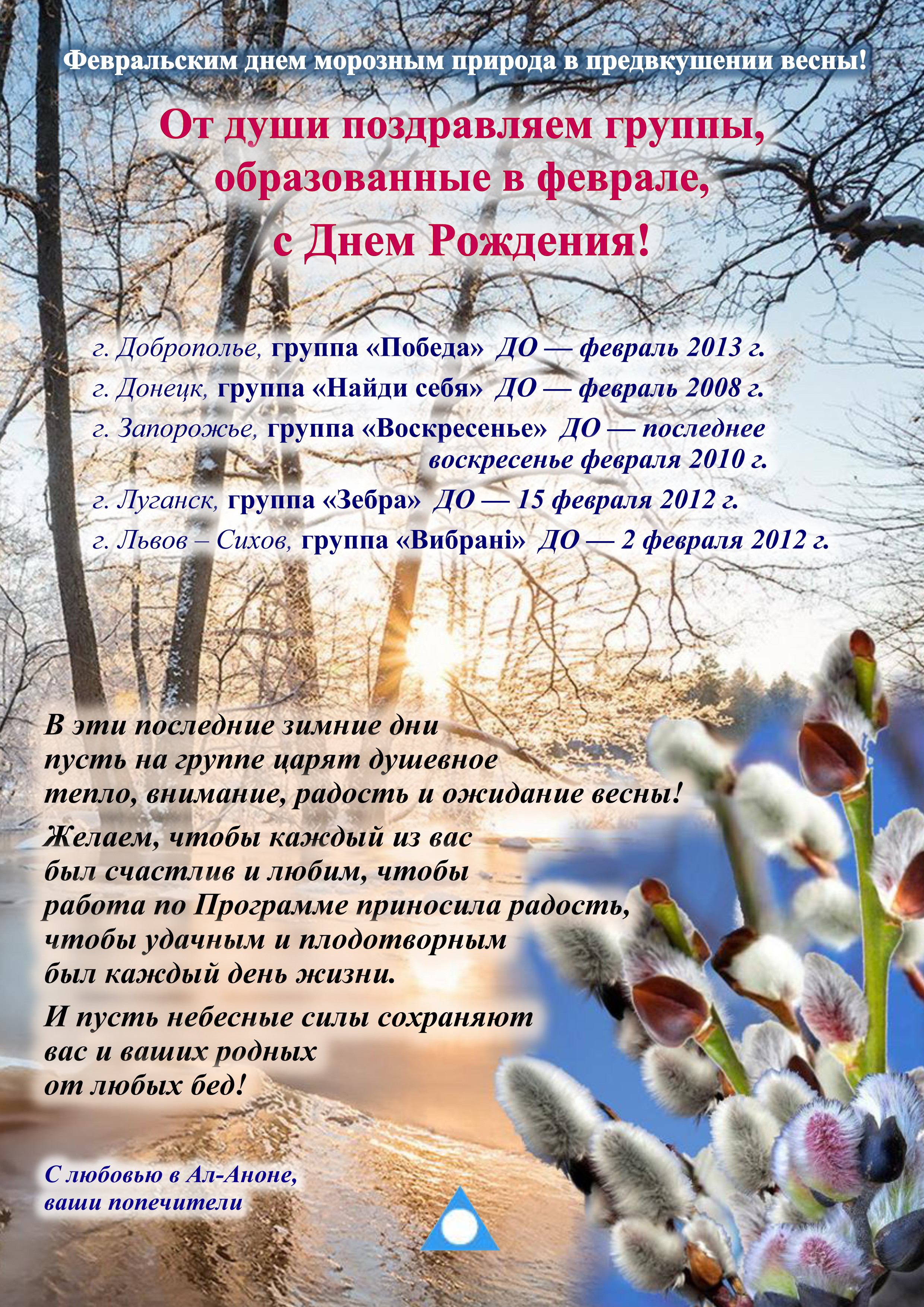 Поздравление_февраль1