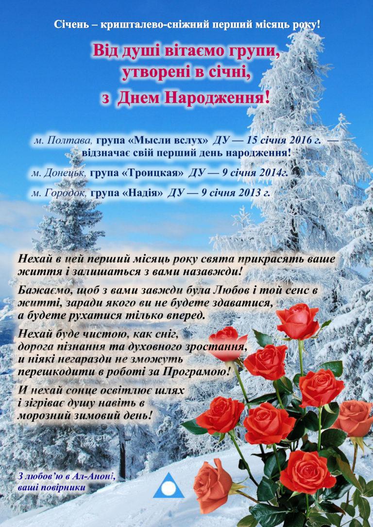 Поздравление для января