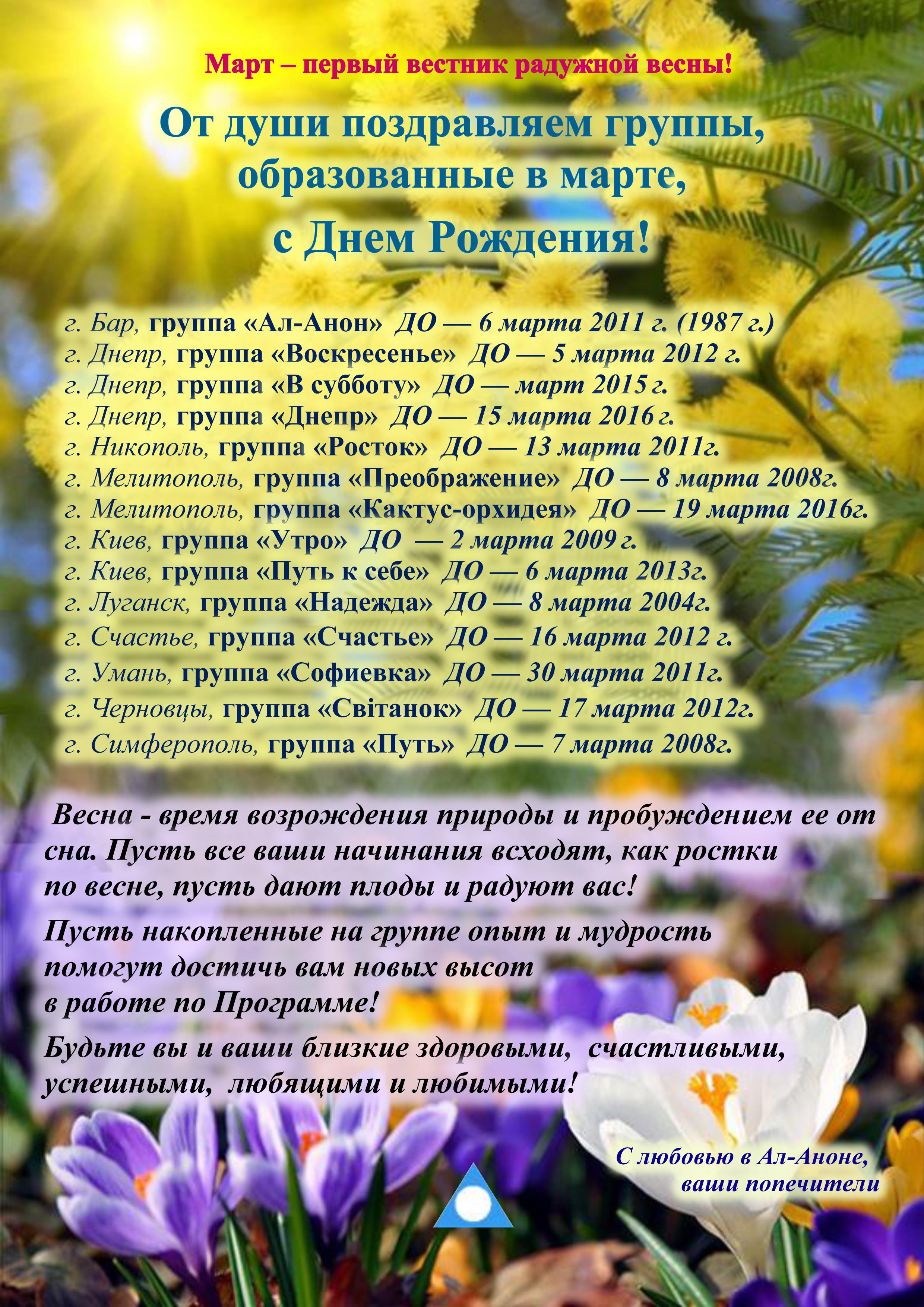 Поздравление_март
