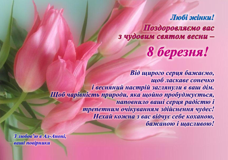 Поздравл 8 Марта_укр