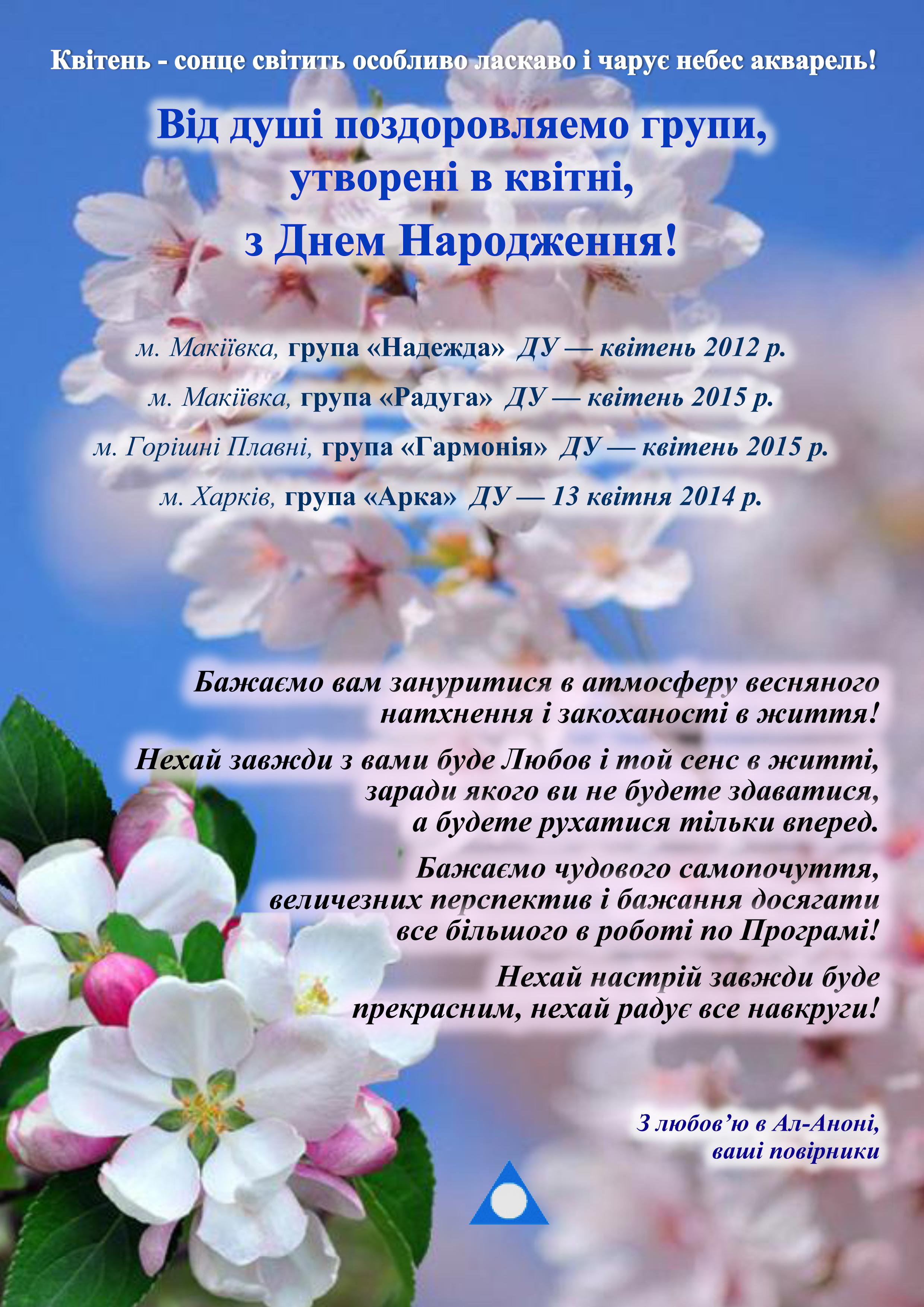 Поздравление_апрель_укр