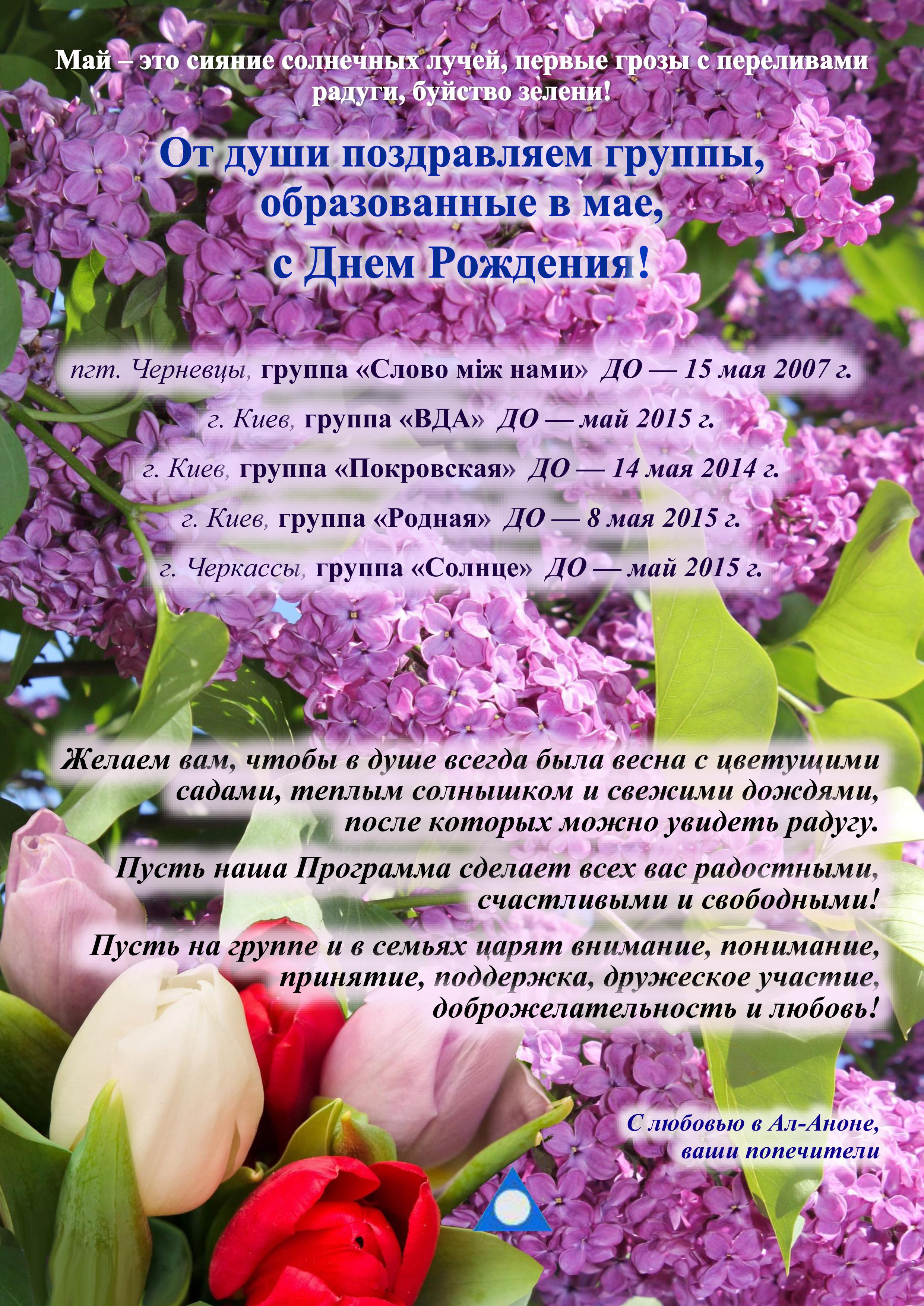 Поздравление_май