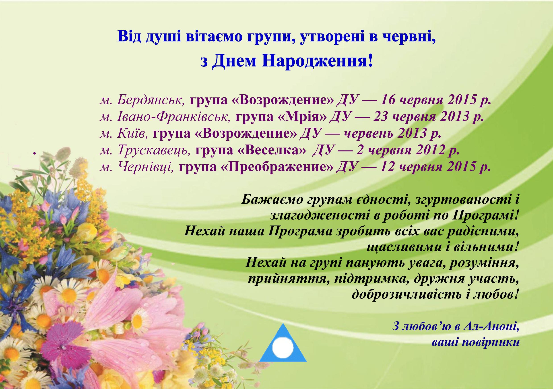 Поздравление_июнь2017-укр