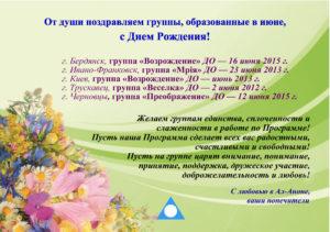 Поздравление_июнь2017