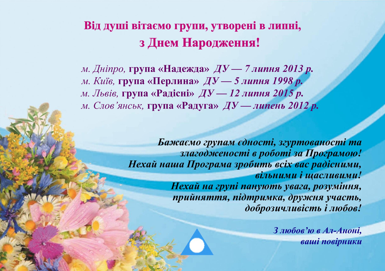 Поздравление_июль2017-укр