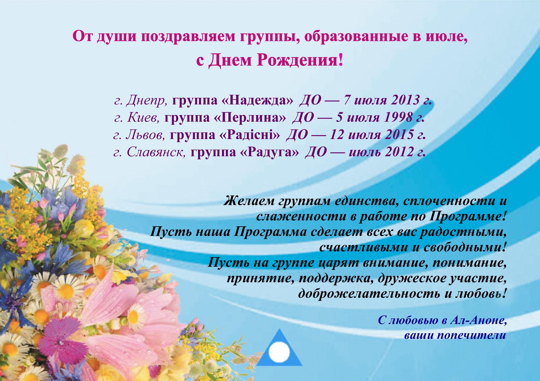 Поздравление_июль2017