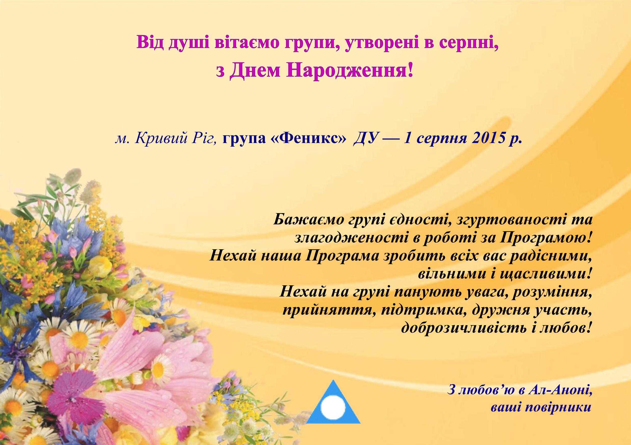 Поздравление_август2017-укр