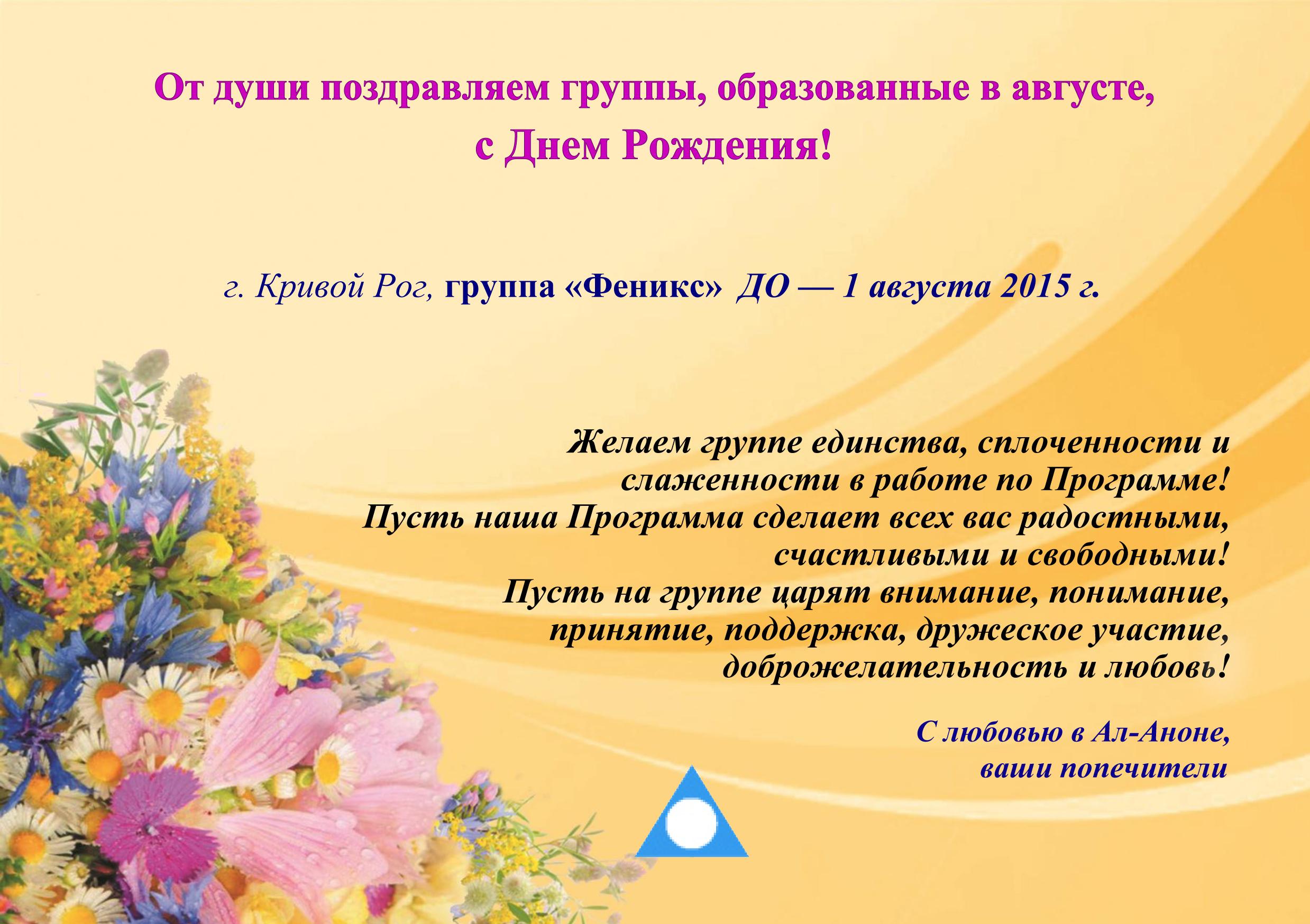 Поздравление_август2017