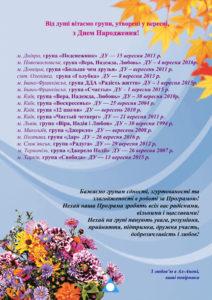 Поздравление_сентябрь2017-укр