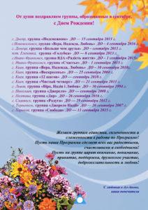 Поздравление_сентябрь2017