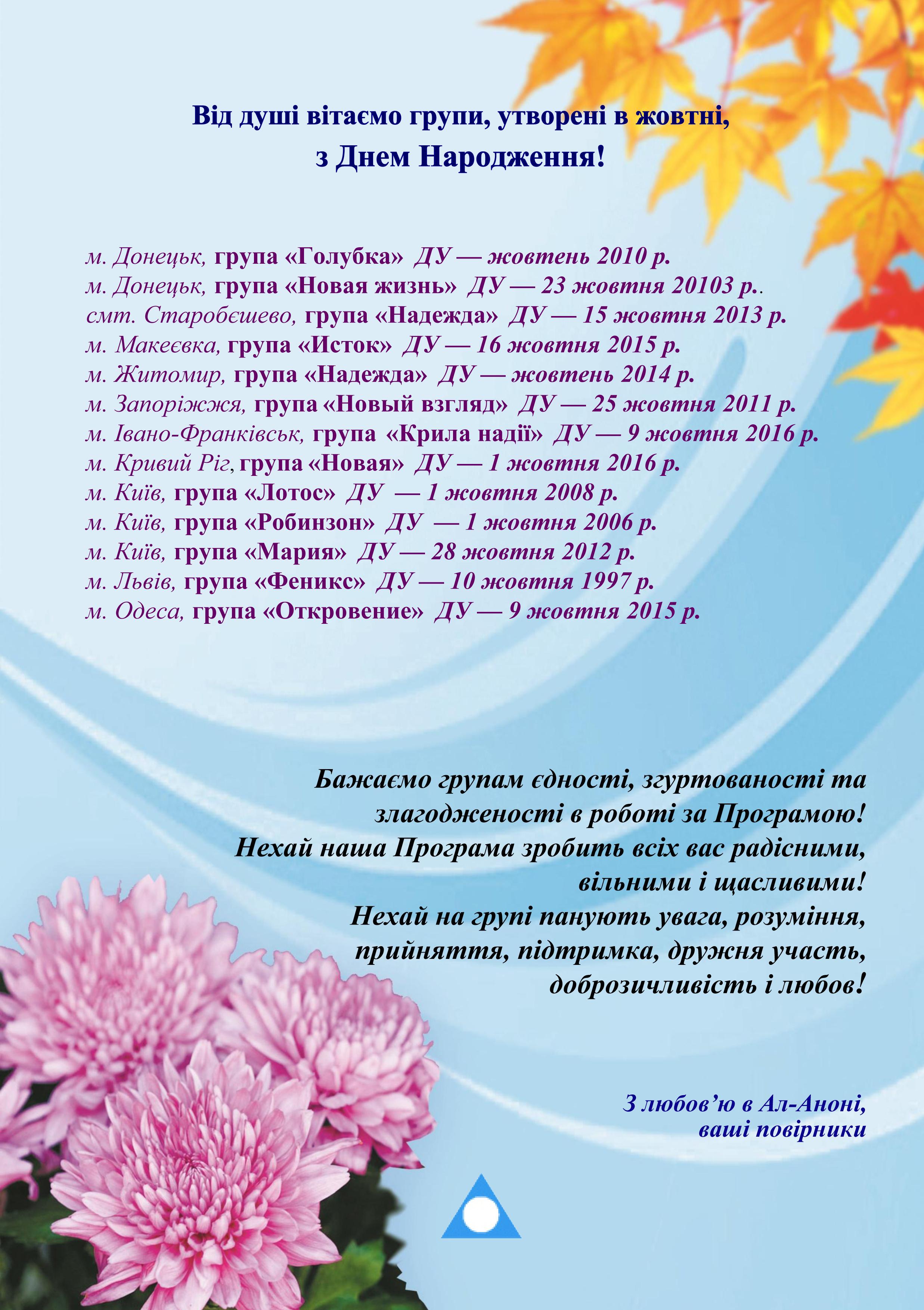Поздравление_октябрь2017-укр
