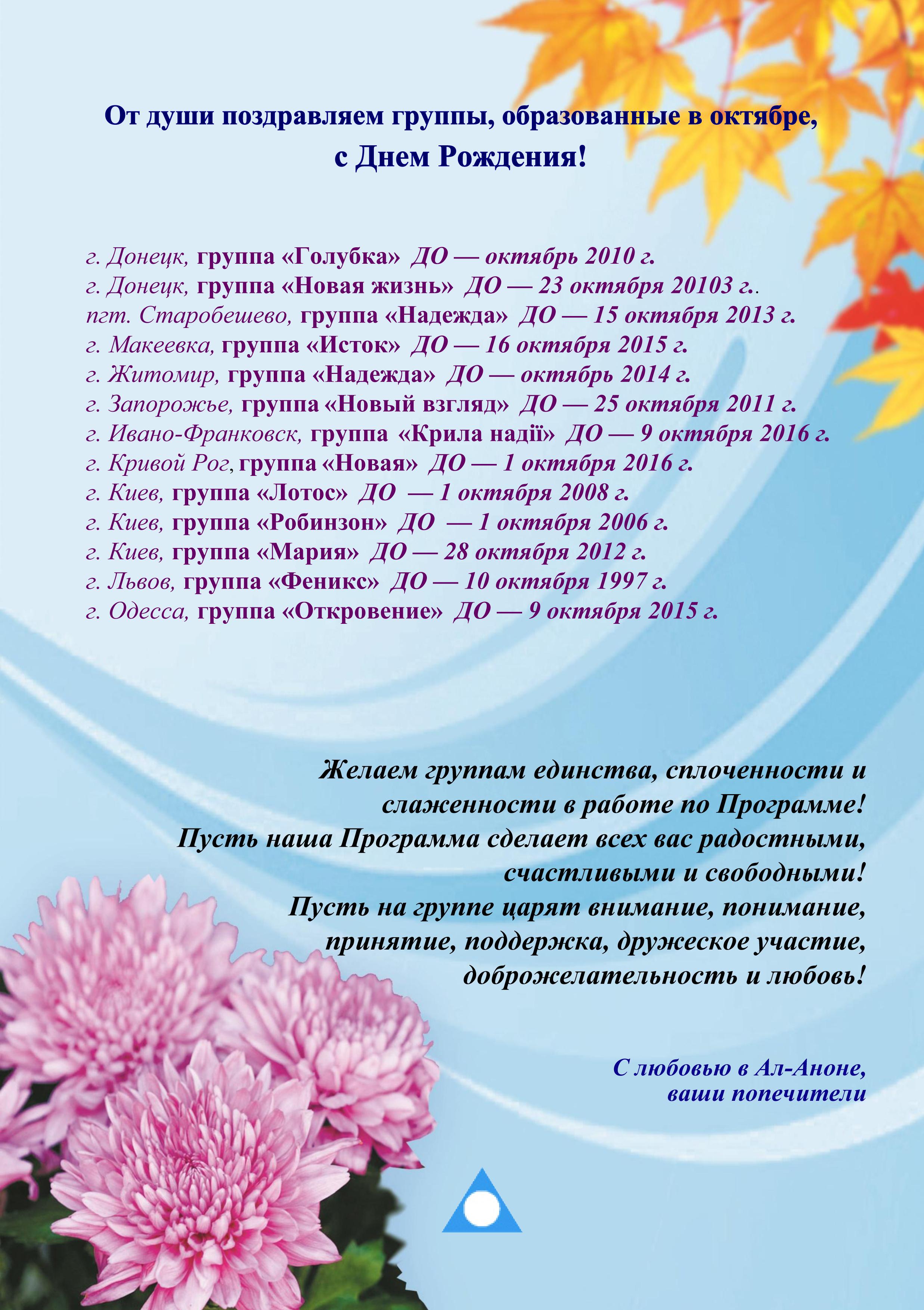 Поздравление_октябрь2017