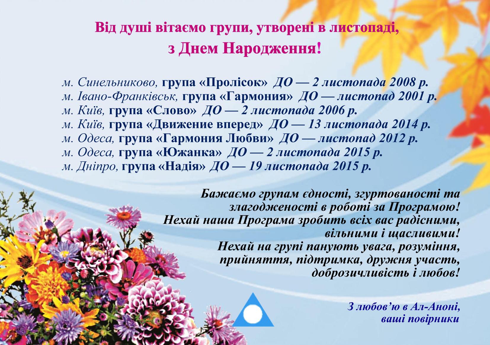 Поздравление_ноябрь2017-укр-1