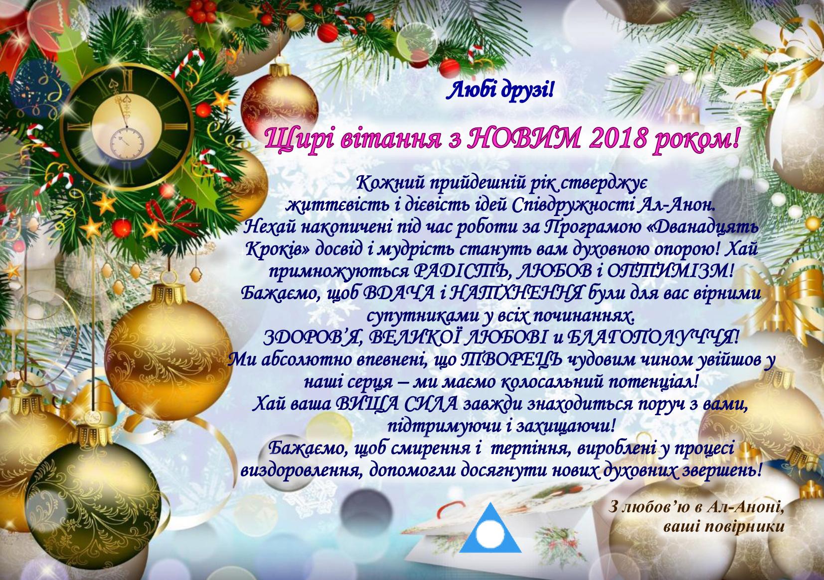 Открытка 2018-укр