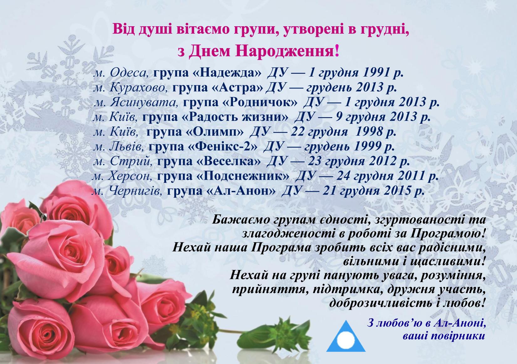 Поздравление_декабрь2017-укр