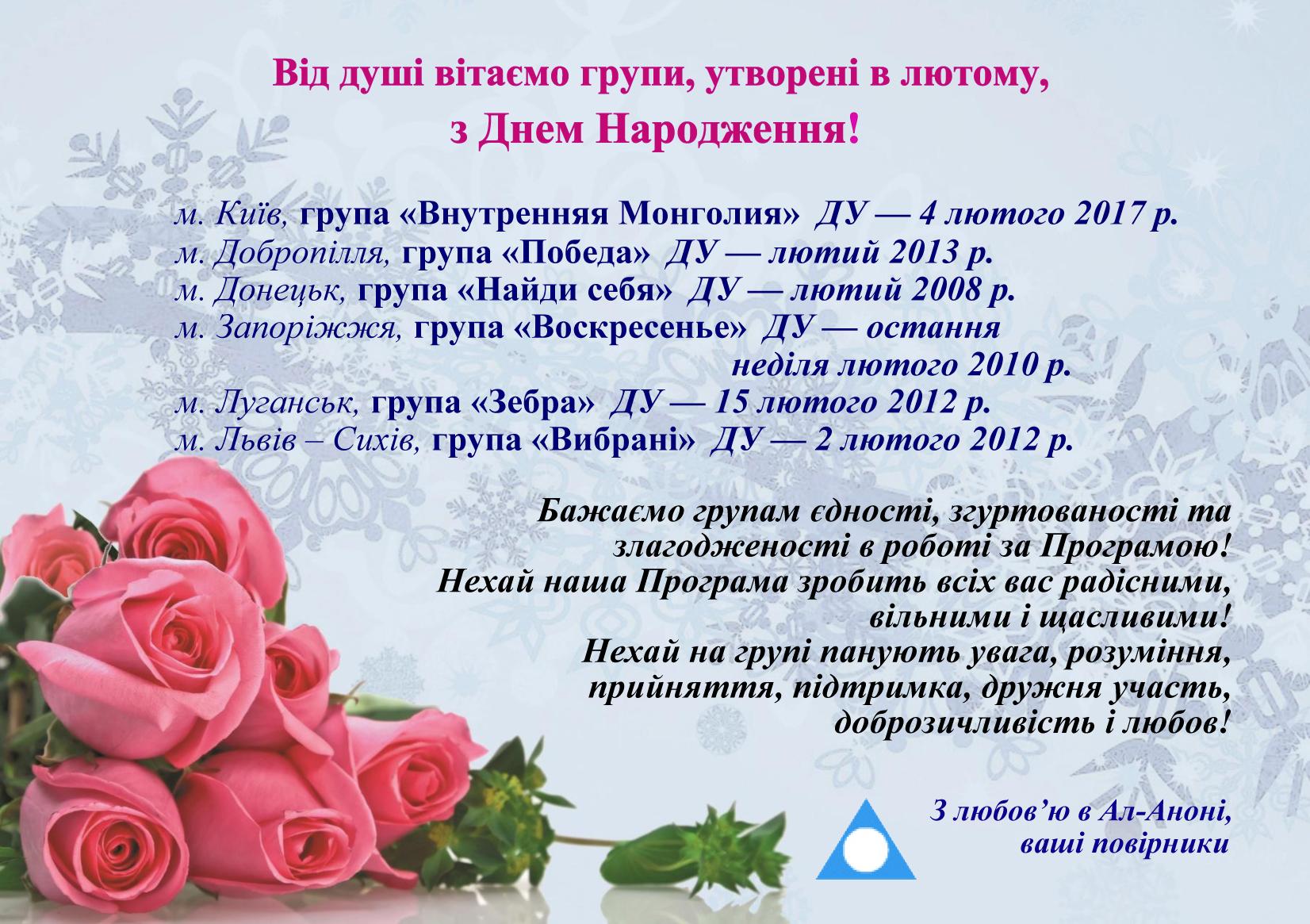 Поздравление_февраль2018-укр
