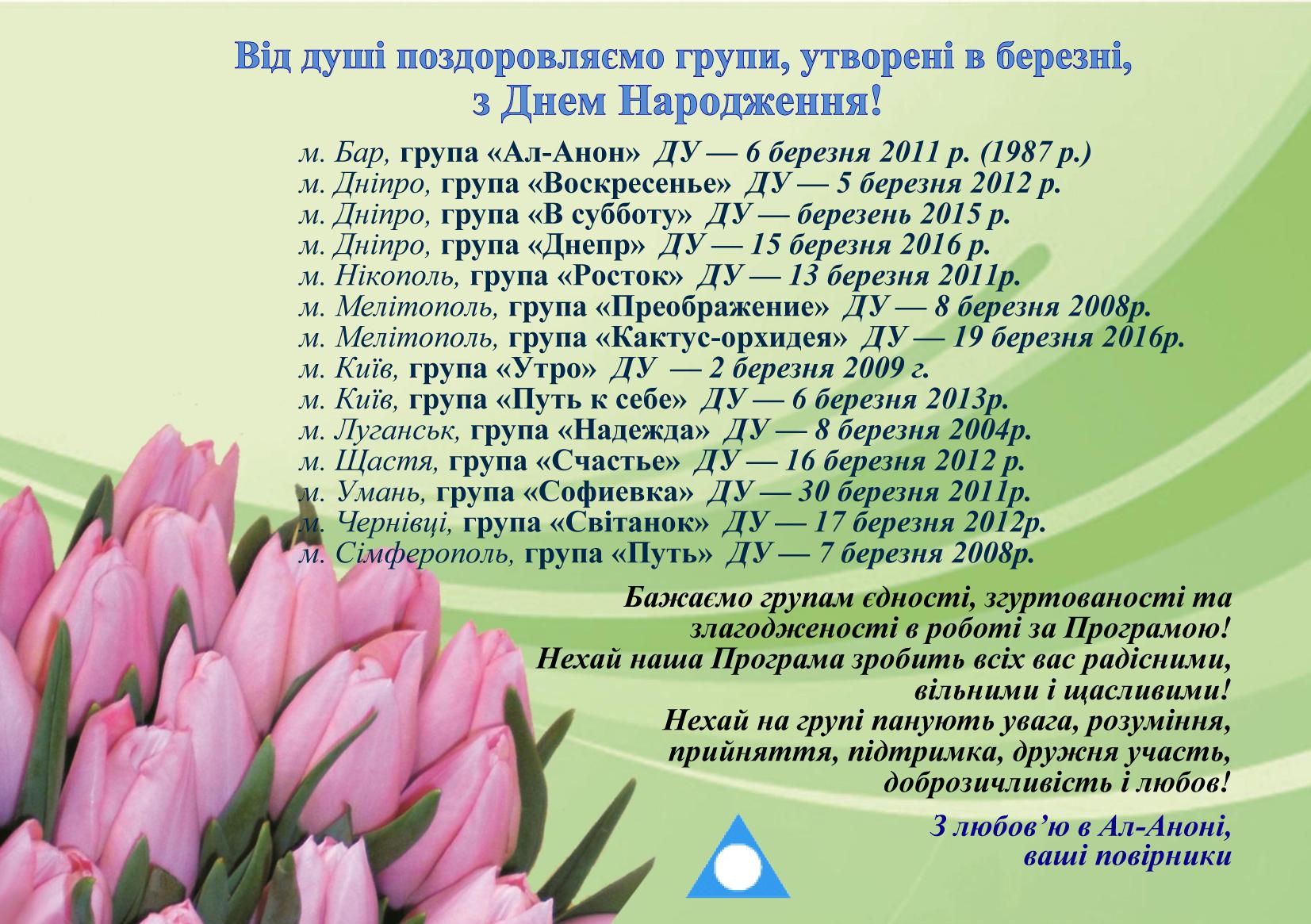 Поздравление_март2018-укр