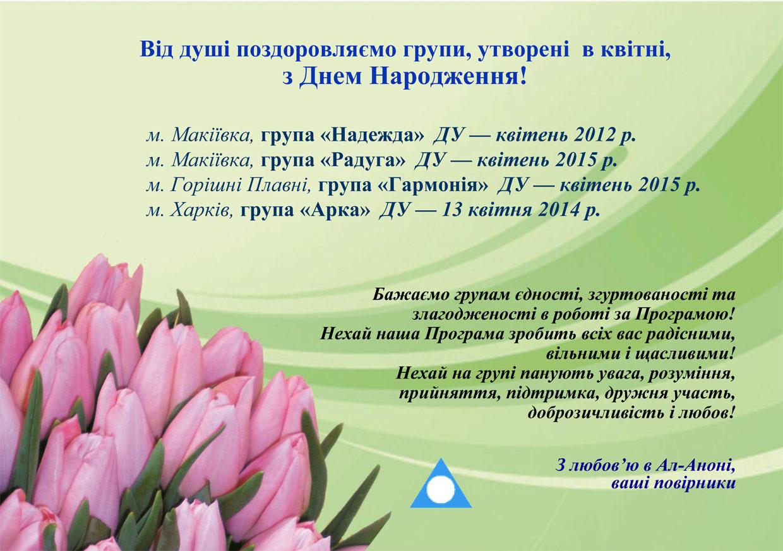 Поздравление_апрель2018-укр