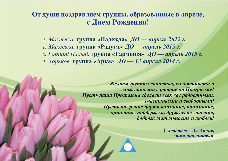 Поздравление_апрель2018