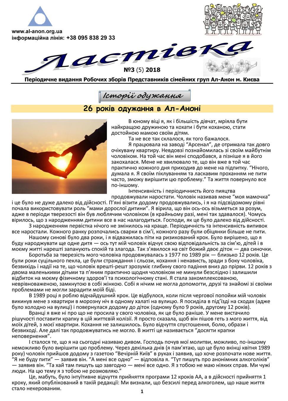Відгуки членів Ал-Анон про семінар