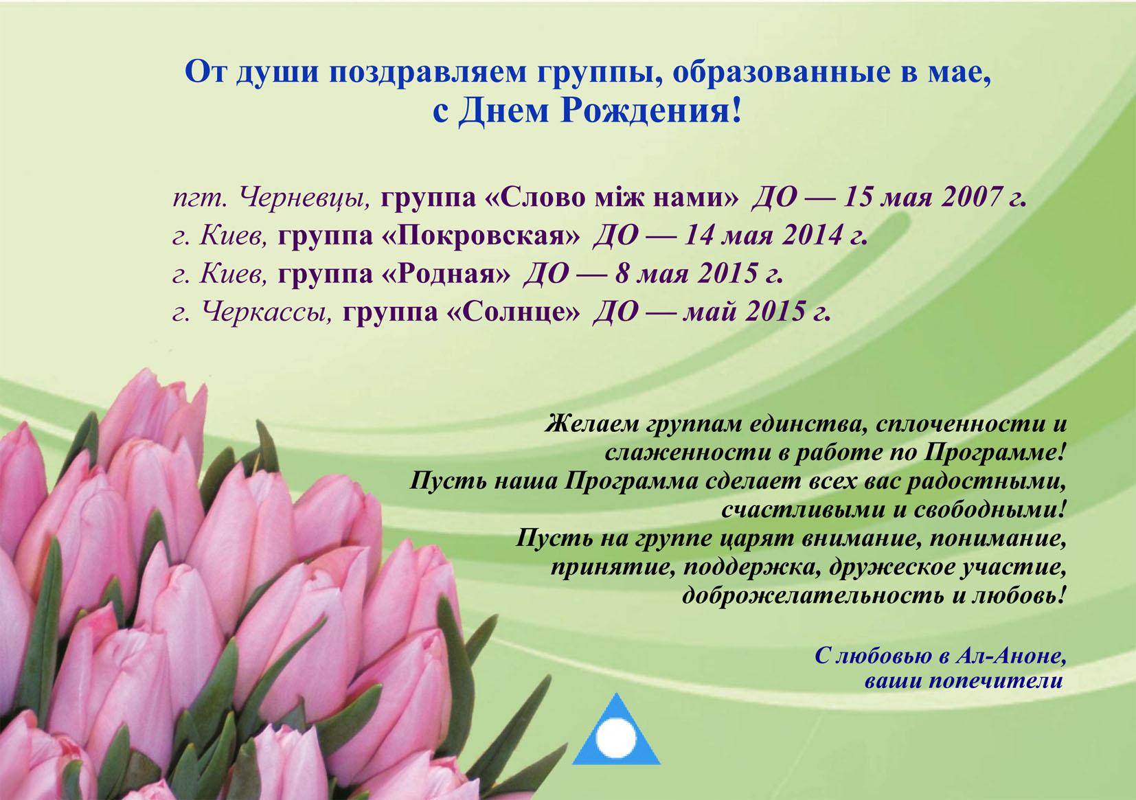 Поздравление_май_2018