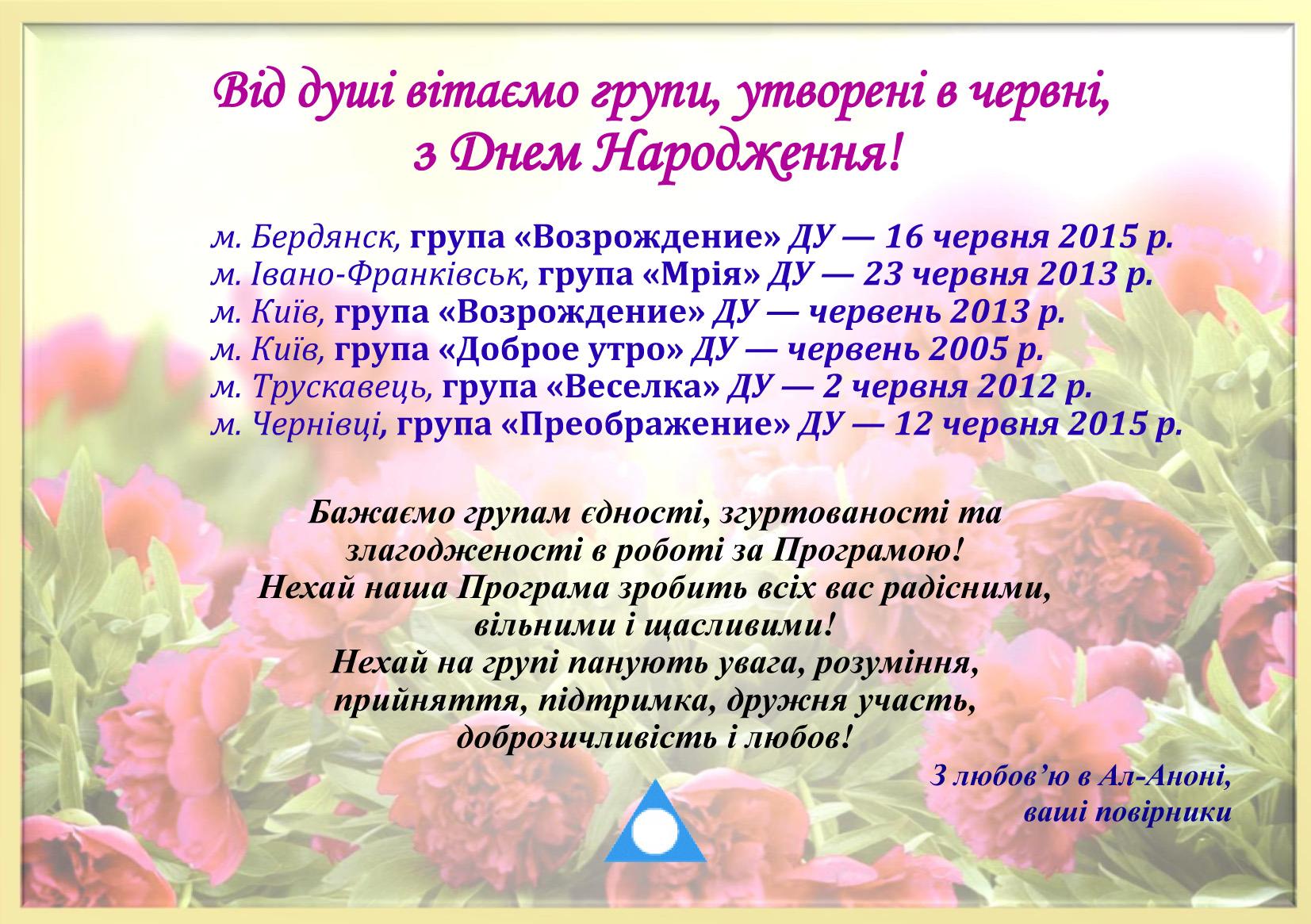 Поздравление_июнь2018-укр