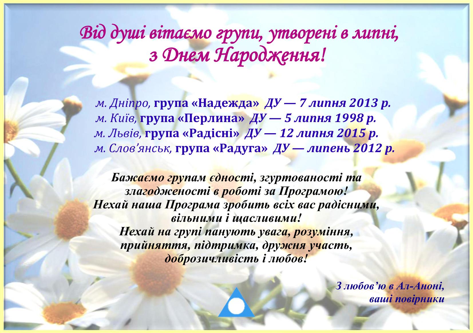 Поздравление_июль2018-укр