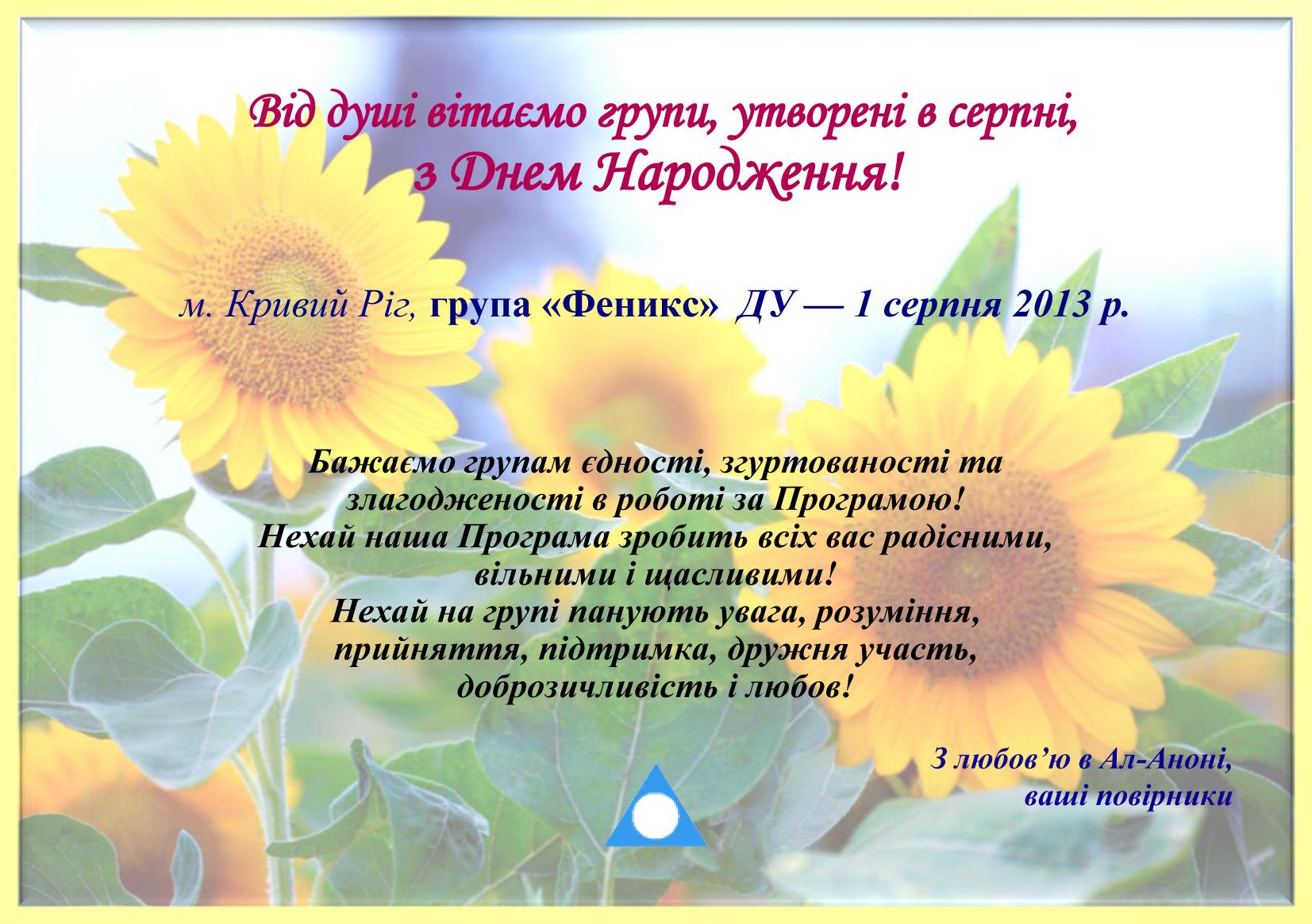 Поздравление_август 2018-укр