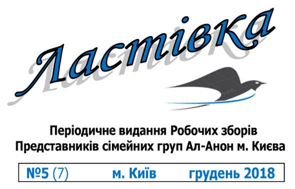 Ласточка №5 2018 г.