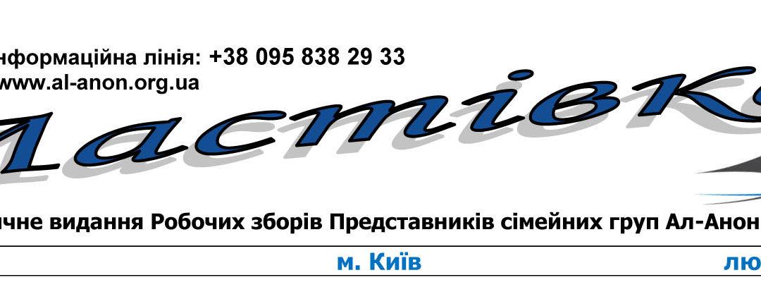 Ласточка 2019 №1