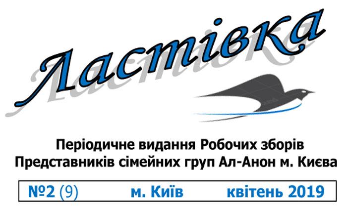 Ласточка 2019 №2