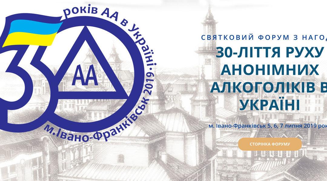 Форум з нагоди 30-ліття руху АА в Україні