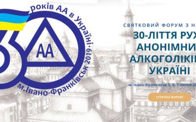 Форум, посвященный 30-летию движения АА в Украине
