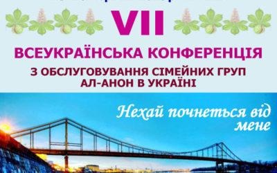 Сьома Всеукраїнська Конференція національної служби Сімейних груп Ал-Анон в Україні