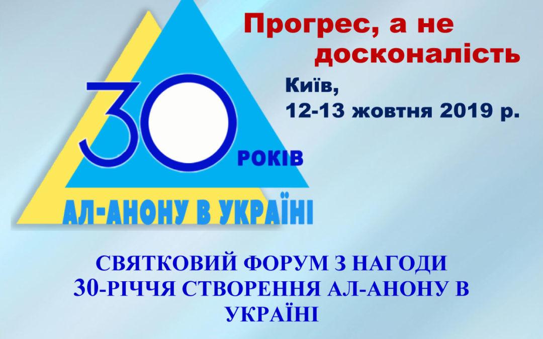 ПРАЗДНИЧНЫЙ ФОРУМ В ЧЕСТЬ 30-ЛЕТИЯ СОЗДАНИЯ АЛ-АНОНА В УКРАИНЕ