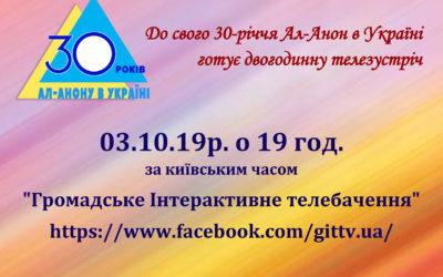 До свого 30-річчя в Україні Ал-Анон готує двогодинну телезустріч