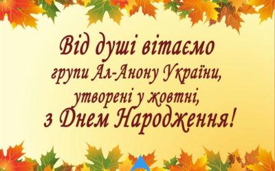 Поздравление октябрьским группам Ал-Анон