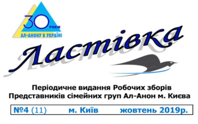 Ласточка 2019 №4