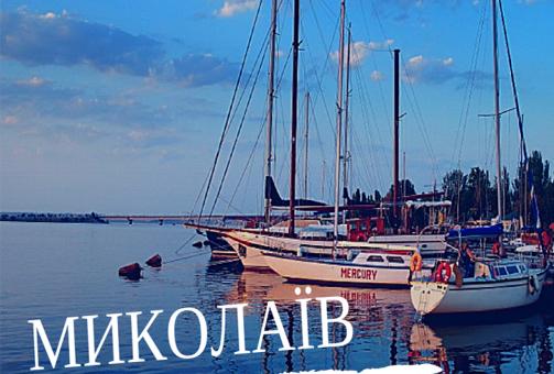 Новогодний Форум АА в г. Николаеве