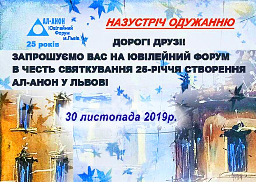 Форум в честь празднования 25-летия создания Ал-Анона во Львове