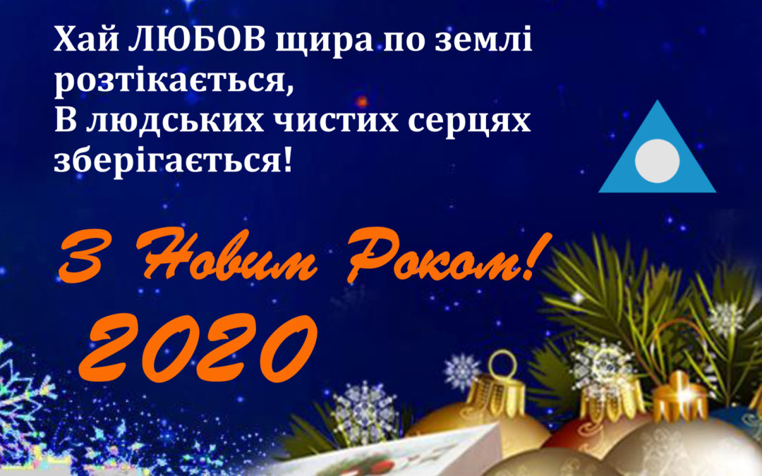 Вітання групам Ал-Анону з Новим роком!