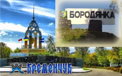 Форум АА (Бородянка, Кременчук)