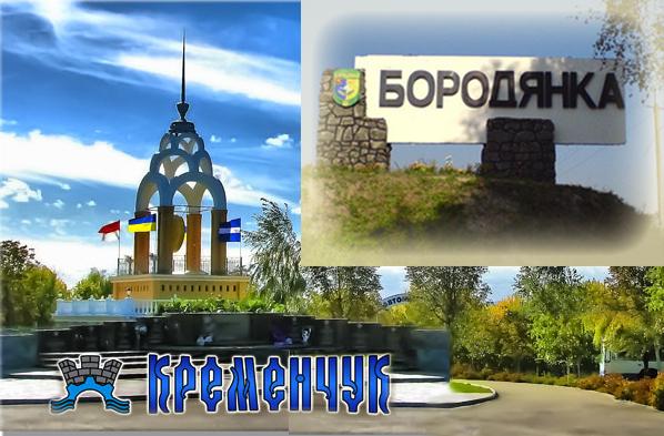 Форум АА (Бородянка, Кременчуг)