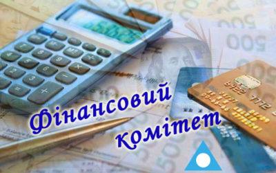 ЗапрошуємодоФинансового Комитету