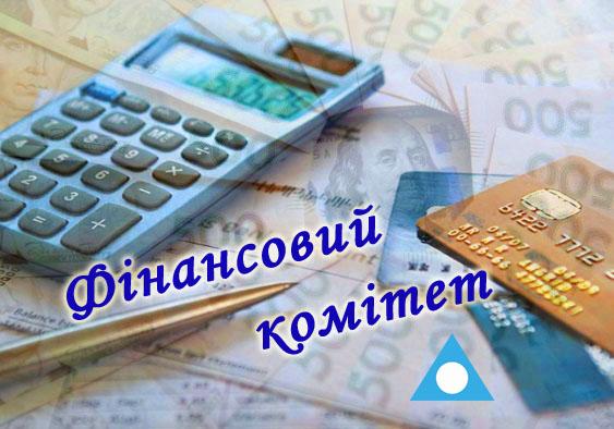 Приглашаем в Финансовый Комитет